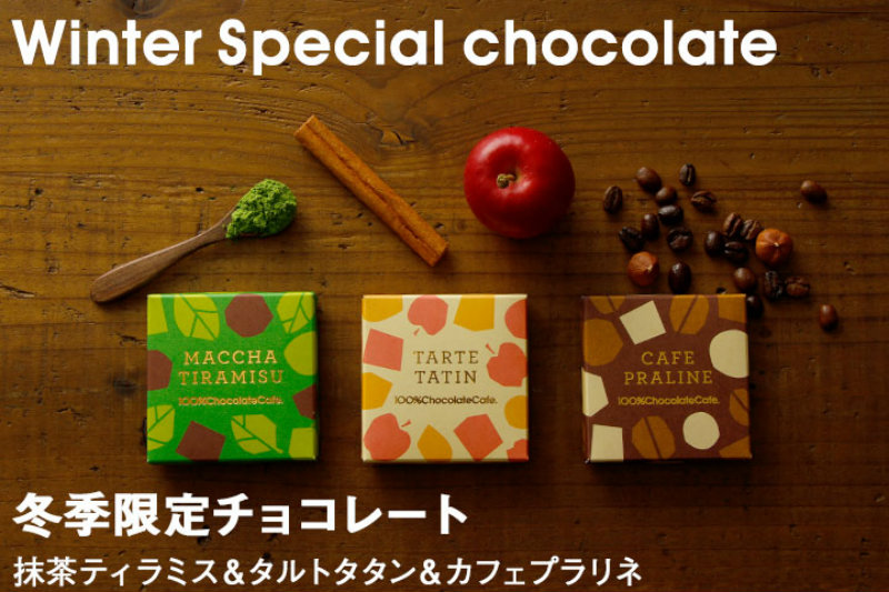 100-chocolate-cafe-tokyo