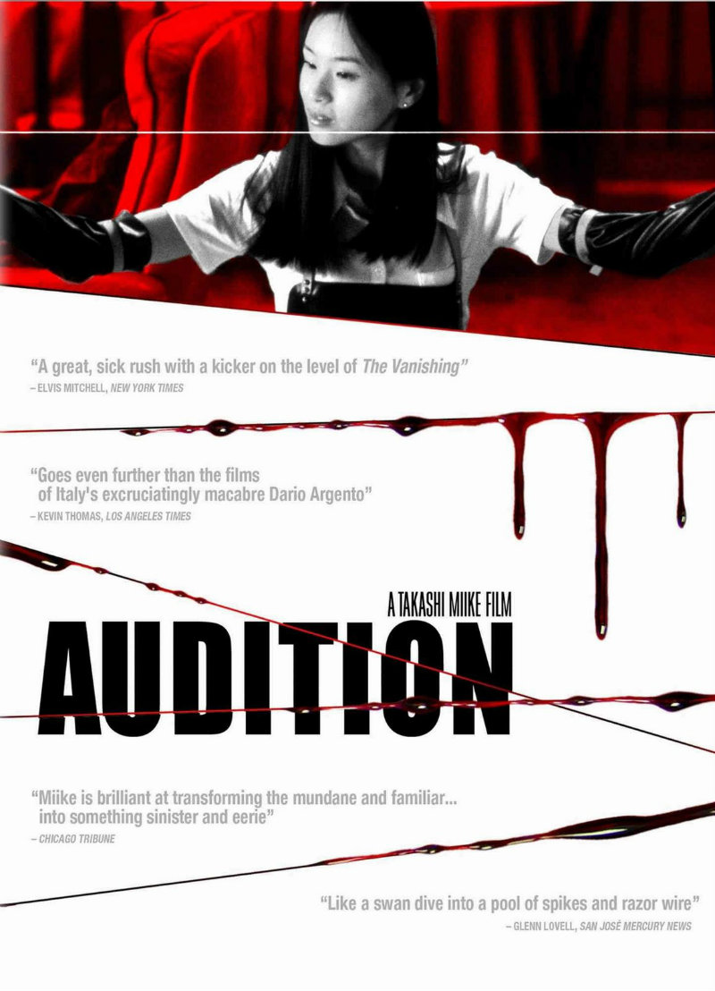 odishon-audition-1999